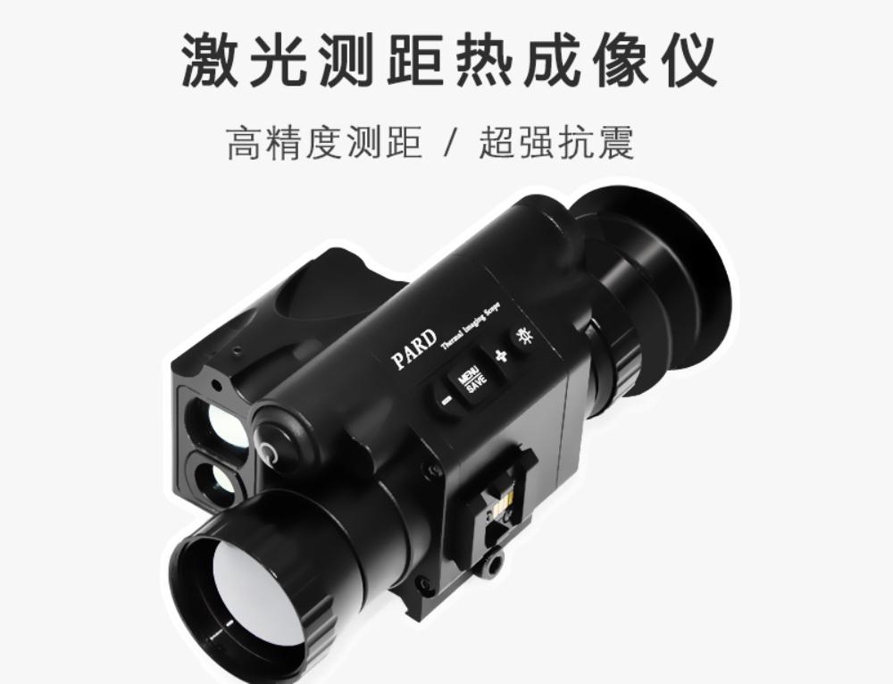 PARD 40SL 54SL普雷德红外热成像仪瞄准镜专业打猎 内置测距