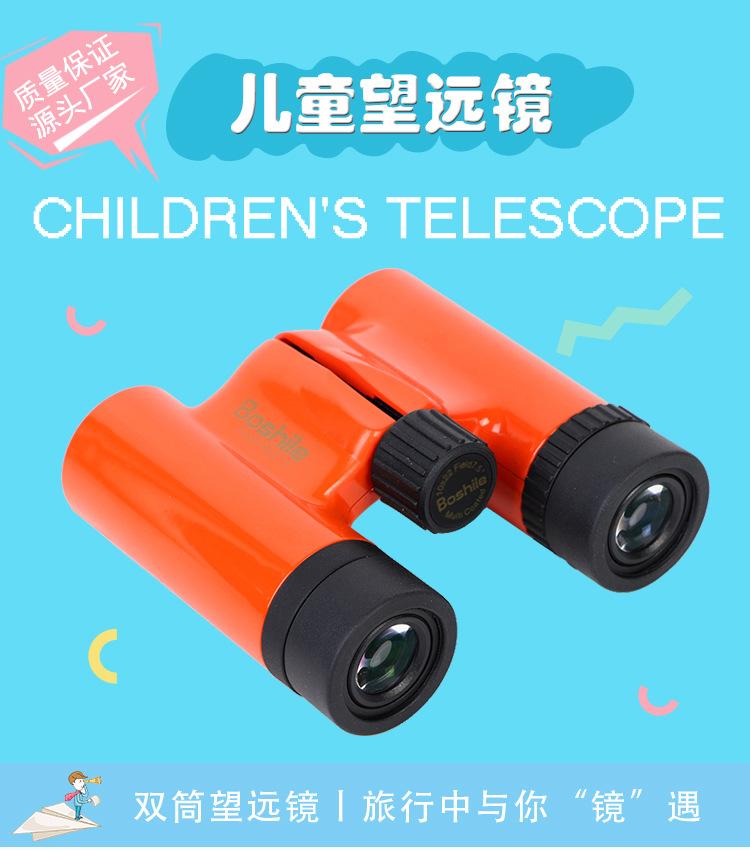 Boshile博视乐儿童望远镜彩虹糖1021